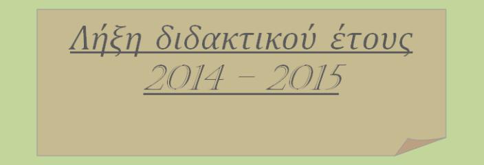 Λήξη διδακτικού έτους 2014-15