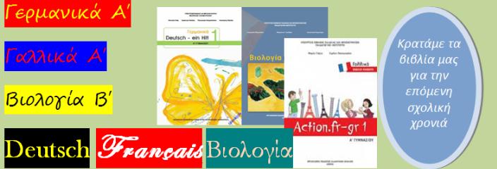 Ενημέρωση για σχολικά βιβλία