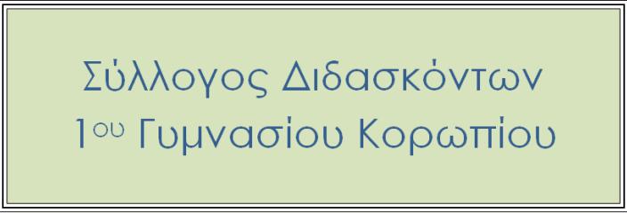 Σύλλογος Διδασκόντων 2014-2015