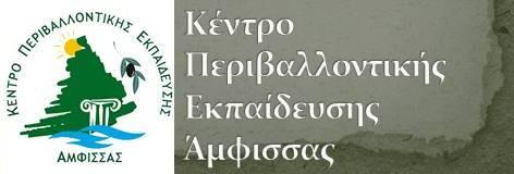 ΚΠΕ Αμφισσας